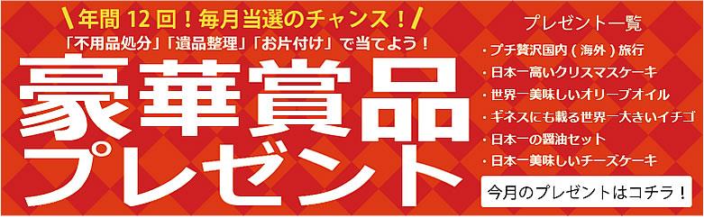 【ご依頼者さま限定企画】堺片付け110番毎月恒例キャンペーン実施中!
